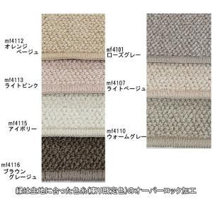 カーペット ラグマット/東リ/マスターフル/100×200cm 長方形 楕円 半円 他/7色/住宅用/日本製|lucentmart-interior|17