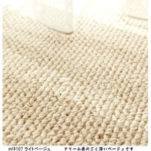 カーペット ラグマット/東リ/マスターフル/100×200cm 長方形 楕円 半円 他/7色/住宅用/日本製|lucentmart-interior|09