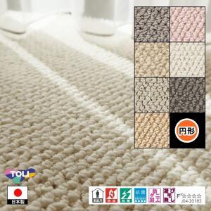 円形 ラグマット ラグ/東リ/マスターフル/直径170cm/7色/住宅用/日本製|lucentmart-interior