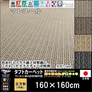 カーペット ラグマット/東リ/T-MY/160×160cm/正方形 円形 他/4色/業務用 住宅用/日本製|lucentmart-interior