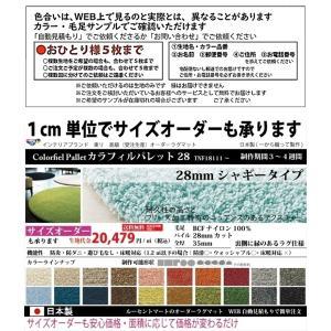 オーダーラグ オーダー ラグ シャギーラグ/東リ/カラフィルパレット28mm/21色/見積もり用ページ|lucentmart-interior|03