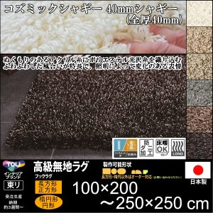シャギーラグ ラグマット/東リ/コズミックシャギー40mm/100×200cm 長方形 楕円 半円/6色/受注生産|lucentmart-interior