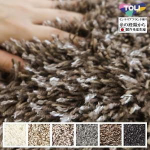 シャギーラグ ラグマット/東リ 高級 絨毯/コズミックシャギー40mm/190×190cm/正方形 円形/6色/受注生産/日本製 lucentmart-interior