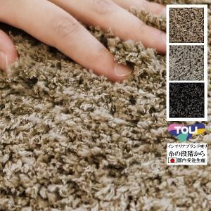 シャギーラグ ラグマット/東リ/プレミアムコットン25mm/100×150cm 長方形 楕円/5色/受注生産|lucentmart-interior