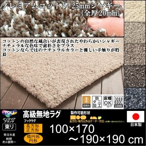 シャギーラグ ラグマット/東リ/プレミアムコットン25mm/100×170cm 長方形 楕円/5色/受注生産|lucentmart-interior