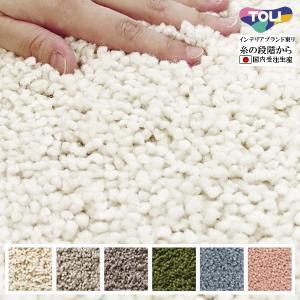 シャギーラグ ラグマット/東リ/シックナイロン25mm/100×110cm 長方形 楕円/6色/防滑/洗える/受注生産 lucentmart-interior