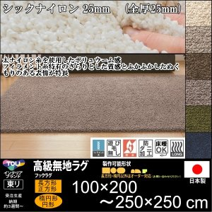シャギーラグ ラグマット/東リ/シックナイロン25mm/100×200cm 長方形 楕円 半円/6色/受注生産 lucentmart-interior