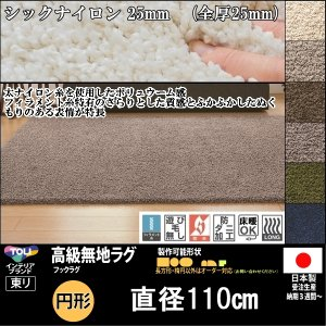 シャギーラグ ラグマット/東リ/シックナイロン25mm/直径110cm 円形/6色/受注生産 lucentmart-interior