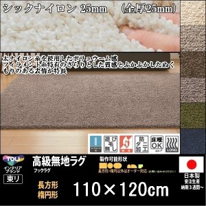 シャギーラグ ラグマット/東リ/シックナイロン25mm/110×120cm 長方形 楕円/6色/受注生産 lucentmart-interior