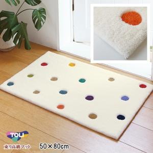 玄関マット アクセントマット ラグマット /東リ/TOM4904/50×80cm/防臭 手洗い可能|lucentmart-interior