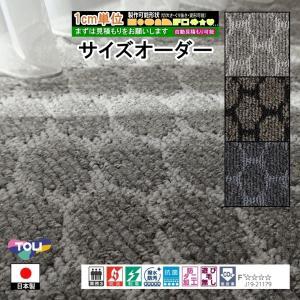 サイズオーダー カーペット/切欠き くり抜き 敷き詰め 変形/日本製/床暖/T-UD/3色/東リ/無料自動見積り|lucentmart-interior