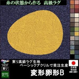 ラグ ラグマット 高級ラグ/変形 卵形 B/120×95cm 他/ベーシックアクリル/25色/サイズ変更可/日本製|lucentmart-interior