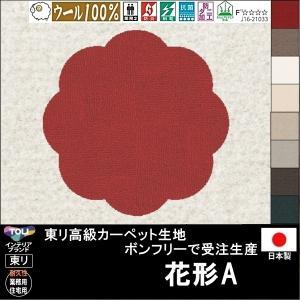 ラグ ラグマット カーペット/花形 A/横100×縦100cm/ボンフリー/10色/サイズ変更可|lucentmart-interior