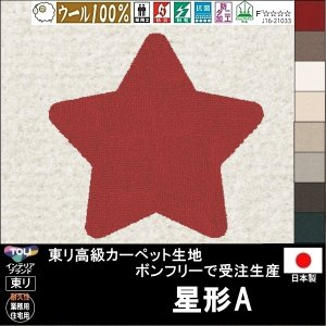 ラグ ラグマット カーペット/星形 A/100×95cm から/ウール 100% ボンフリー/10色/サイズ変更可|lucentmart-interior