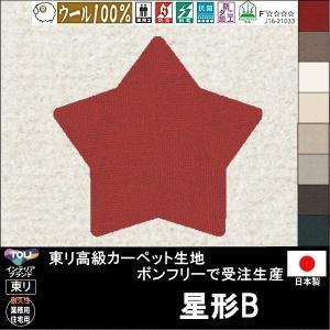 ラグ ラグマット カーペット/星形 B/横103×縦98cm/ボンフリー/10色/サイズ変更可|lucentmart-interior
