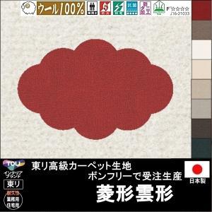 ラグ ラグマット カーペット/菱形 雲形/120×76cm から/ウール 100% ボンフリー/10色/サイズ変更可|lucentmart-interior
