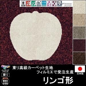 ラグ ラグマット カーペット/りんご 形/100×96cm 他/生地フィルミエ/4色/サイズ変更可/日本製|lucentmart-interior