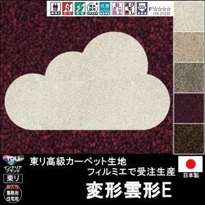 ラグ ラグマット カーペット/変形 雲形 E/横130×縦77cm/フィルミエ/4色/サイズ変更可|lucentmart-interior