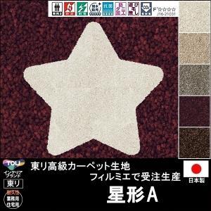 ラグ ラグマット カーペット/星形 A/横103×縦98cm/フィルミエ/4色/サイズ変更可|lucentmart-interior