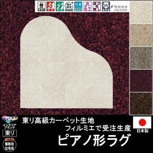 ラグ ラグマット カーペット/ピアノ 形/90×90cm 他/生地フィルミエ/4色/サイズ変更可/日本製|lucentmart-interior
