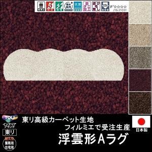 ラグ ラグマット カーペット/浮雲形 A/160×42cm から/キッチンマット/フィルミエ/4色/サイズ変更可 lucentmart-interior