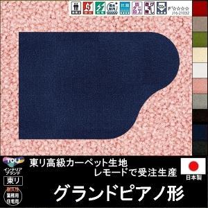 ラグ ラグマット カーペット/グランドピアノ形/100×70cm 他/生地レモード/10色/サイズ変更可/日本製|lucentmart-interior