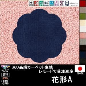 ラグ ラグマット カーペット/花形 A/100×100cm から/レモード/10色/サイズ変更可|lucentmart-interior