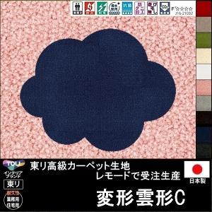 ラグ ラグマット カーペット/変形 雲形 C/横114×縦8...