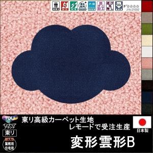 ラグ ラグマット カーペット/変形 雲形 B/100×67cm 他/生地レモード/10色/サイズ変更可/日本製|lucentmart-interior