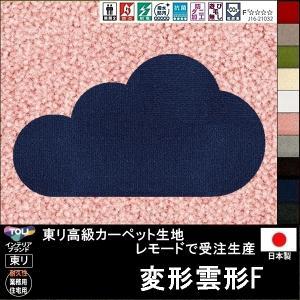 変形雲F形ラグ