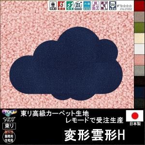 ラグ ラグマット カーペット/変形 雲形 H/100×66cm 他/生地レモード/10色/サイズ変更可/日本製|lucentmart-interior