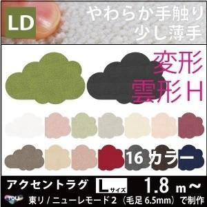 ラグ ラグマット カーペット/変形 雲形 H/横145×縦95cm/ニューレモード2/16色/サイズ変更可 lucentmart-interior