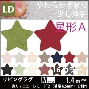 ラグ ラグマット カーペット/星形 A/横120×縦114cm/ニューレモード2/16色/サイズ変更可|lucentmart-interior