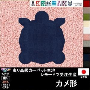 ラグ ラグマット カーペット/亀形/87×101cm 他/生地レモード/10色/サイズ変更可/日本製|lucentmart-interior