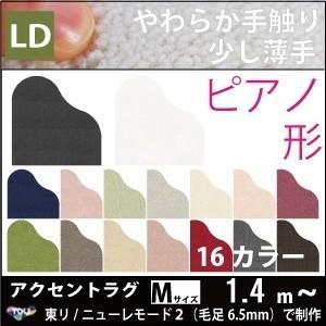 ラグ ラグマット カーペット/ピアノ 形/横110×縦110cm/ニューレモード2/16色/サイズ変更可|lucentmart-interior