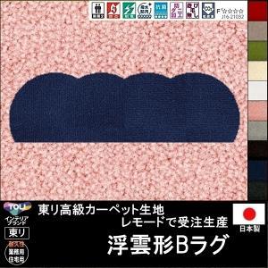 ラグ ラグマット カーペット/浮雲形 B/160×48cm から/キッチンマット/レモード/10色/サイズ変更可|lucentmart-interior
