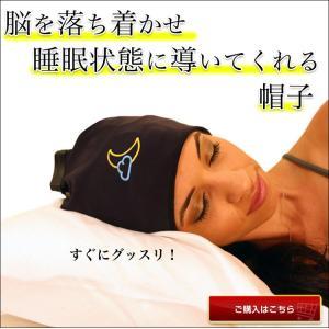 脳を落ち着かせ睡眠状態に導いてくれる帽子「Sleep Shepherd」|luci