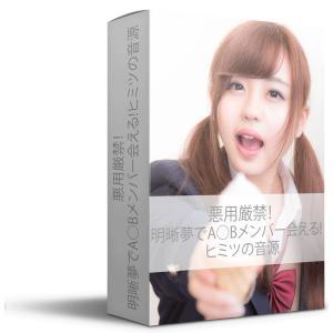 【AKB48に悪用厳禁!】「 明晰夢でA○B48のメンバーに会えるヒミツの音源」※メールにて音源データをお送りします。|luci