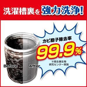 まとめ買い カビキラー 洗たく槽クリーナー 洗たく槽カビキラー 塩素系液体タイプ 3本セット 550...