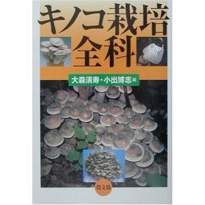 キノコ栽培全科|lucia0322
