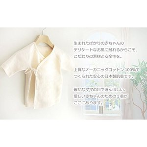 Sweet Mommy 日本製 オーガニックコットン100% やわらか ベビー 短肌着 ステッチリボン 天然素材 漂白剤不使用 通気性 吸水 lucia0322