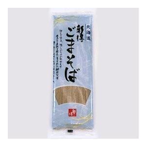 新得 ごまそば 200g北海道産そば粉 北海道産小麦×5把 lucia0322