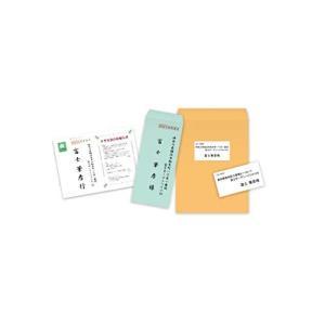 筆ぐるめ 26 宛名印刷・住所録プラス lucia0322