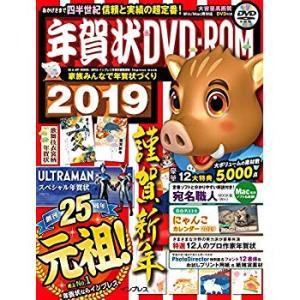 (カレンダー付) 年賀状 DVD-ROM 2019 (インプレスムック) lucia0322