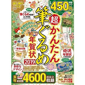 超かんたん筆ぐるめ年賀状2019 (100%ムックシリーズ)