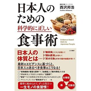 日本人のための科学的に正しい食事術 (単行本)