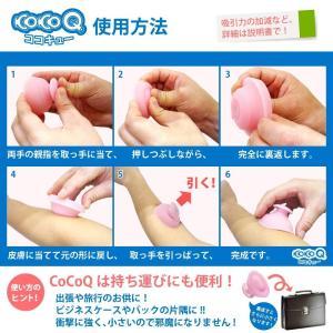 CoCoQM5個+S5個 10個セット分かりやすい取扱説明書&身体ツボ図付シリコンカッピング