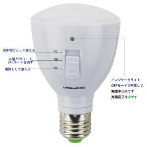 7W LED電球 白昼色 充電式 LED 充電型バルブ バッテリー内蔵 LED電球とLED非常灯と懐中電灯一体型 リモコン付き、四モード光調 lucia0322