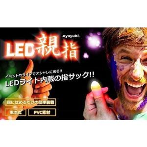 2個 セット D'lite magic 可能 LED フィンガー ライト 親 指 一発芸 びっくり ...