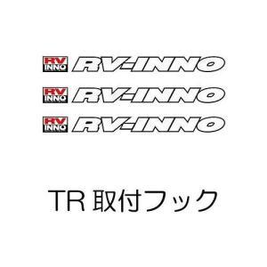 カーメイト ルーフキャリア inno ベーシック取付フック TR112 適合車種:ハリアー(H.9-...